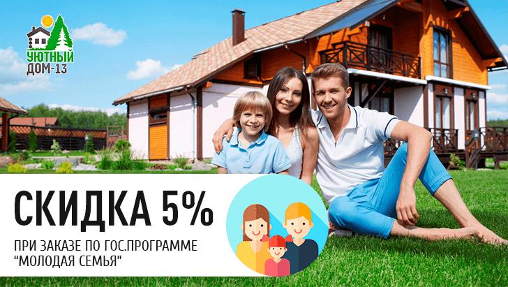 Программа молодая семья 5%