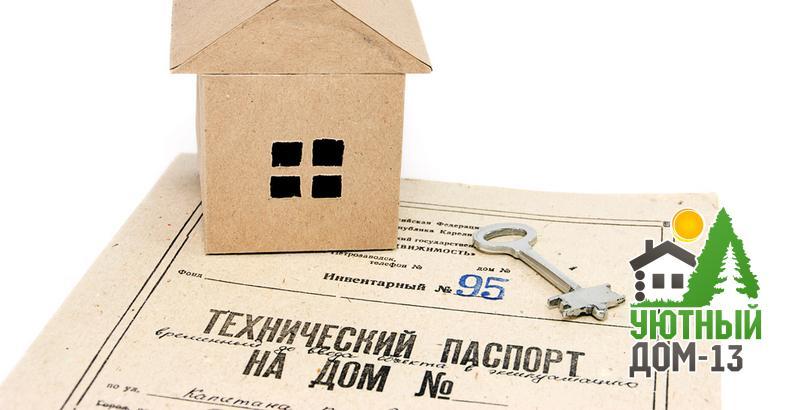 Документы на разрешение на строительство индивидуального жилого дома: что необходимо и куда подавать