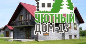Бюджетное строительство дома своими руками