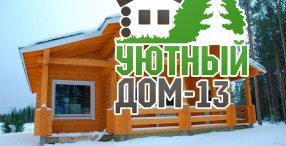 Как обезопасить себя при строительстве деревянного дома