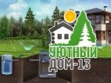Автономная канализация для частного дома: сколько стоит и как выбрать