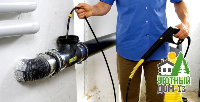 Как выполнить прочистку канализации в частном доме