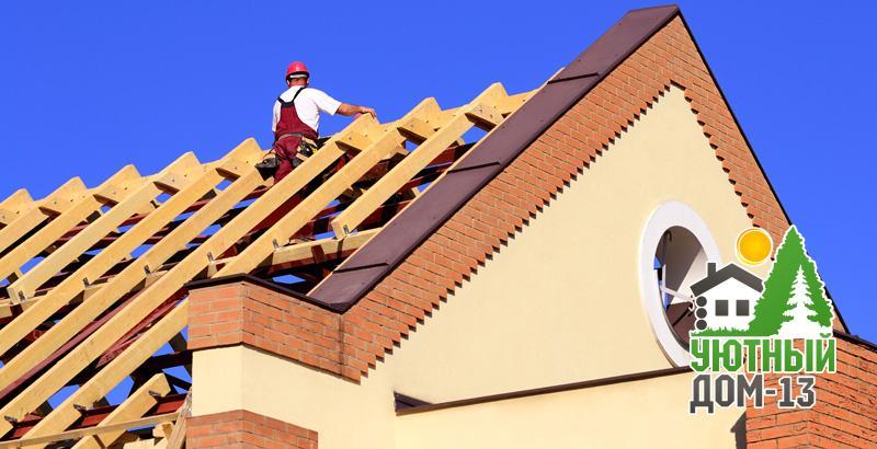 Строительство крыши частного дома